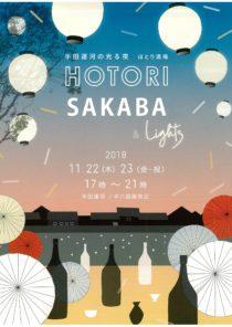 半田運河の光る夜/HOTORI SAKABA