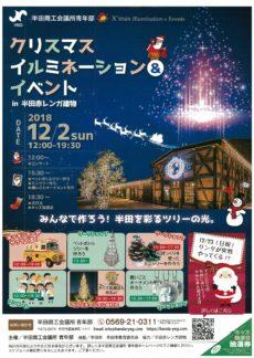 クリスマスイルミネーション&イベント ㏌半田赤レンガ