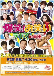 【11/28よりチケット販売開始!】爆笑!お笑いライブin半田
