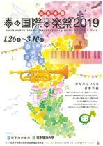 知多半島 春の国際音楽祭2019