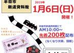半田市鉄道資料館 合格祈願栞配布2019