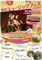 新春ミュージックフェス in CLACITY