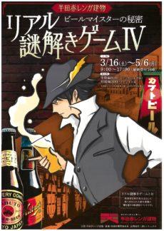 リアル謎解きゲームⅣ ~ビールマイスターの秘密~