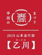 半田の春まつり2019 巡行図 【乙川】