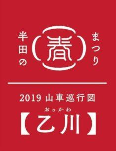 2019 山車巡行図 【乙川】
