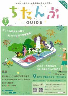 ちたんぷ 2019年夏クール