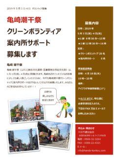 亀崎潮干祭クリーンボランティア募集しています