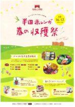 半田赤レンガ 春の収穫祭