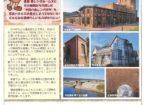 赤レンガ探検隊パネル展 半田市内の赤レンガ建物たち