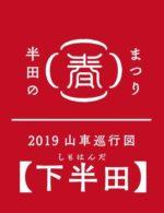 4/20・21 半田の春まつり2019  巡行図 【下半田】