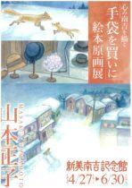 山本正子 心の南吉を描く「手袋を買いに」絵本原画展