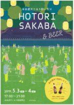HOTORI SAKABA &BEER
