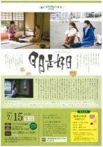 あいぷらtheシネマ-2019夏-『日日是好日』