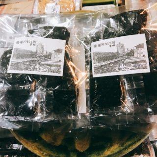 黒壁(海苔煎餅)