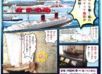 特別企画展「海がつなぐ人びとのくらし~がんばる船たち」