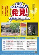 【応募受付中】『2019わたしのはんだ発見! 』風景絵画&フォトコンテスト
