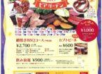 半田赤レンガ BBQテラス2019ビアガーデン
