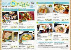 はんだ醸すごはん夏 お酢でさっぱり醸すランチ(2019.7.20~9.1)