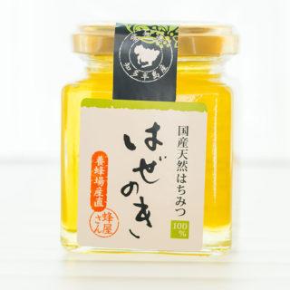 愛知県知多半島産ハチミツ はぜのき(175g 1,050円税込)