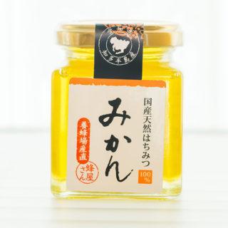 愛知県知多半島産ハチミツ みかん(175g 1,280円税込)