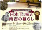 安城下宿80周年特別展「日本丁抹と南吉の暮らし」