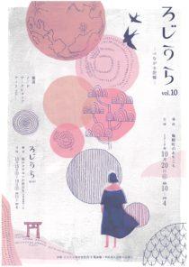 ろじうら vol.10 ーつながる記憶ー