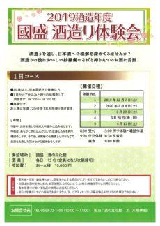 2019酒造年度 國盛 酒造り体験会