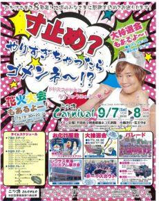 第8回 二ツ坂Carnival