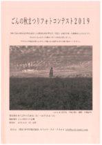 ごんの秋まつりフォトコンテスト2019