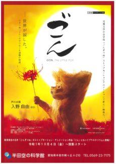 【投影期間延長】ストップモーションアニメーション「ごん / GON, THE LITTLE FOX」