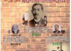 2019特別展 赤煉瓦倶楽部半田「カブトビールを創った人 盛田善平のすべてをたどる!」