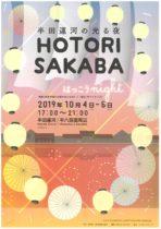 HOTORI SAKABA はっこうnight