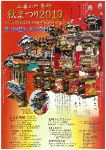 山車の町亀崎 秋まつり2019