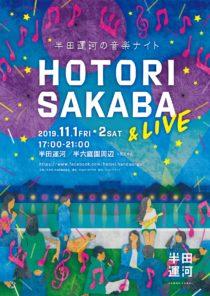 HOTORI SAKABA &LIVE