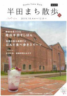 半田まち散歩 秋(2019.10.4~12.8)