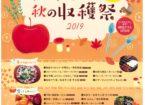 半田赤レンガ 秋の収穫祭2019