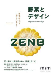企画展「野菜とデザイン」