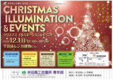クリスマスイルミネーション&イベント