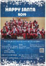 HAPPY SANTA 2019
