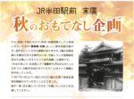 JR半田駅前 末廣「秋のおもてなし企画」