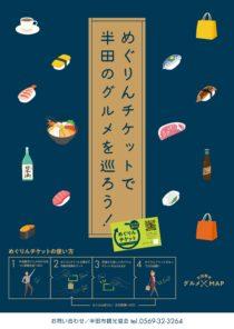 半田観光グルメMAP-めぐりんチケット付き-