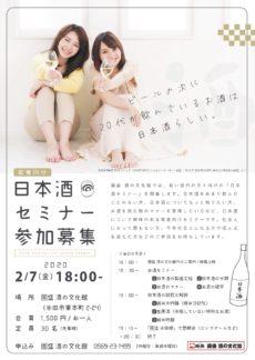 若者向けの「日本酒セミナー」の開催