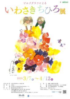 [中止]ピエゾグラフによるいわさきちひろ展 ー花と子どもー