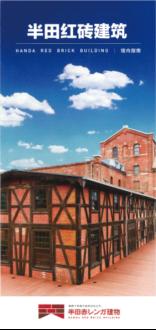 半田赤レンガ建物(簡体字)