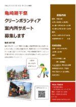 亀崎 潮干祭クリーンボランティア・案内所サポート募集します