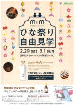 [中止]MIM ひな祭り自由見学