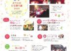 [中止]半田赤レンガおひな祭り
