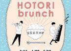 [中止]HOTORI brunch 2020 Spring