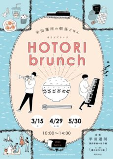 [中止]HOTORI brunch 2020 Spring