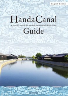 【英語】半田運河周辺多言語パンフレット